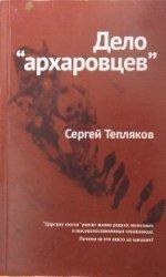 Сергей Тепляков, «Дело «архаровцев»