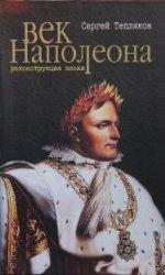 Сергей Тепляков, «Век Наполеона. Реконструкция эпохи»