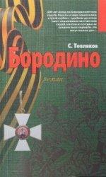 Сергей Тепляков, «Бородино»