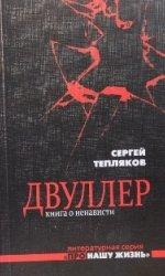 Сергей Тепляков, «Двуллер: Книга о ненависти».