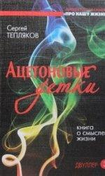 Сергей Тепляков,  «Двуллер-3: Ацетоновые детки. Книга о смысле жизни»